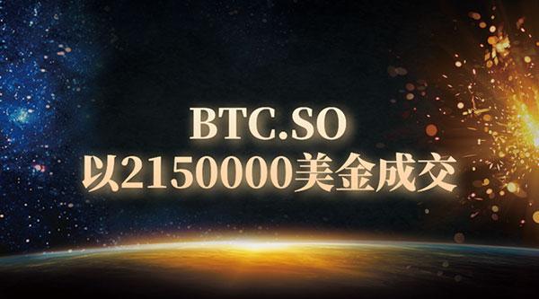 重磅:btc.so域名被联合收购 成交金额超千万 图1